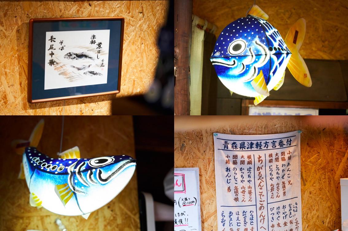 ↑神田店の店内には、ねぶたを彷彿させるランプや、代表的な津軽方言を一覧にした手ぬぐいなどがそこかしこに。青森への郷土愛を感じさせる