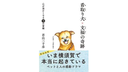 愛犬、愛猫と入居できる老人ホームで起きた感動の実話――『看取り犬・文福の奇跡』