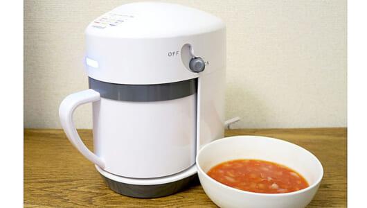 憧れの「一汁一菜」を実現する最強パートナー! 「スープリーズR」で「自炊満足度」がはね上がる