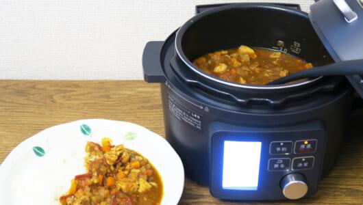 1万円台なのに「技のデパート」か! アイリスオーヤマ「電気圧力鍋」を使い倒して「驚きのコスパ」を実感