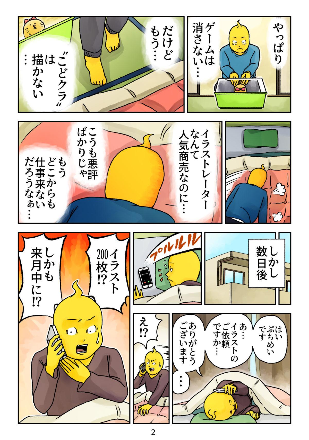 シスターズ イラスト マイクラ ぜん まい