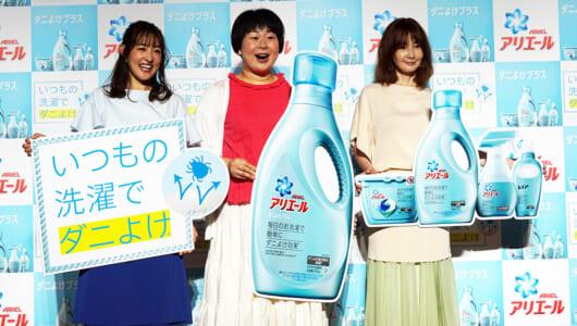 日本の住環境はダニ天国だった! 洗いながらダニ対策できちゃう「アリエール ダニよけプラス」デビュー