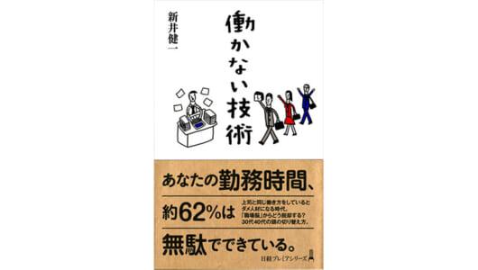 どうして日本はこんなに働き方改革をしないといけないの? 日本企業に迫られる『働かない技術』とは?