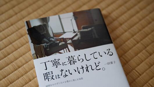 """流行りの""""丁寧な暮らし""""に一石を投じた話題本『丁寧に暮らしている暇はないけれど。』著者の暮らし方とは"""