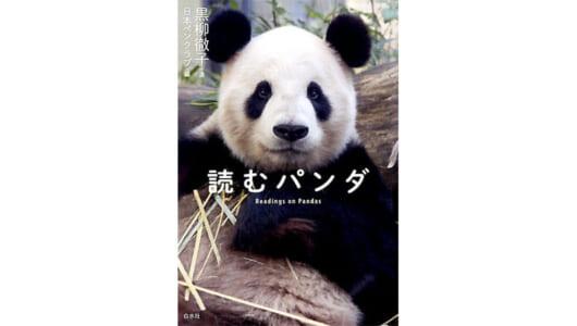"""10月28日は""""パンダの日"""" 愛すべきパンダのすべてがわかる――『読むパンダ』"""