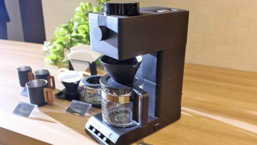 「容量2倍」でここまでやる? 「業界のレジェンド」監修のコーヒーメーカー、大容量化でも「プロの味」に到達!