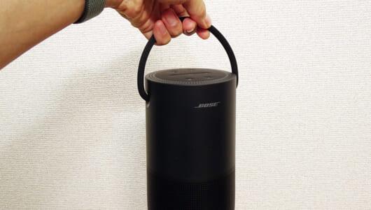 家じゅうどこでも音楽を持ち運べる! ボーズの新スマートスピーカー「Bose Portable Home Speaker」