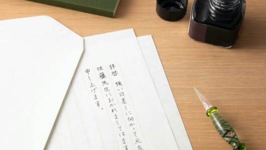 デジタル時代の記憶に残る伝え方。ビジネスマンが再確認すべき「手紙」のマナー