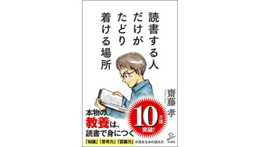 齋藤 孝が教える「消費する」でのはなく自分を深める6つの「本の読み方」