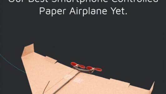 クラウドで達成率2600%越え! 「モダンな紙飛行機」がパワーアップしてさらに凄いことに