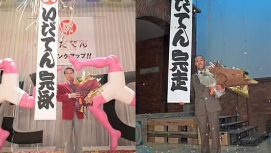 『いだてん』阿部サダヲ&中村勘九郎がクランクアップ!