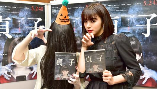 池田エライザ「テレビとベッドの下に気をつけて!!」『貞子』ハロウィン・イベント