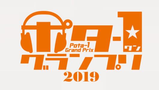豪華プレゼントが当たる! みんなで選ぶNo.1ポータブルオーディオ「ポタ-1グランプリ 2019」