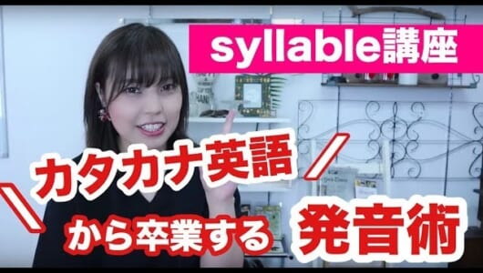 発音上達! 英語の「syllable(シラブル)」って知っていますか?