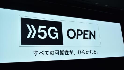 【ゼロから知れる5G】第5回/ドコモ「5G OPEN」ビジョンをおさらい。通信改革による新体験の提供と社会的課題の解決