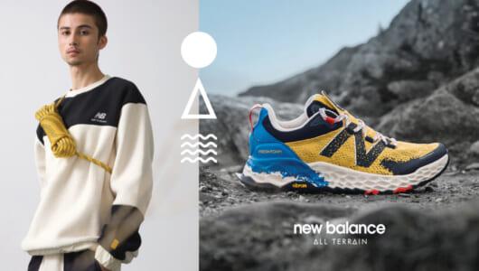 山道でも大丈夫!ニューバランスのアウトドアコレクション「New Balance All Terrain」