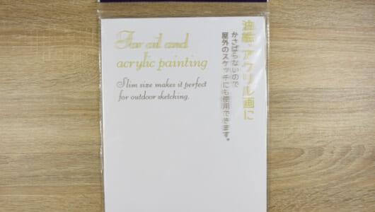 キャンバスがたったの100円!? 油絵などの練習にうってつけな「キャンバスボード」