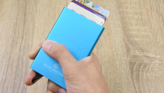 【平日毎日プレゼント企画】スキミング防止機能付き「BLUE SINCERE カードケース」を1名様にプレゼント!