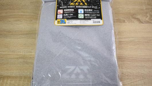 【平日毎日プレゼント企画】「ZAT 無縫製バッグ リュックタイプ」を1名様にプレゼント!