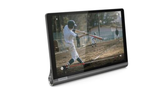 一家に一台置いておきたい! スマートディスプレイにもなる、Googleアシスタントを搭載したプレミアムタブレット「Lenovo Yoga Smart Tab」