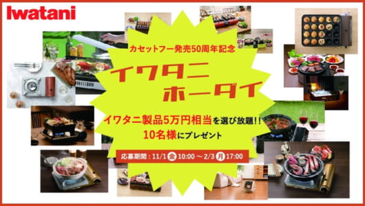 「熱意を書けば誰でもOK」カセットこんろのイワタニ製品5万円ぶんが当たる「奇妙なキャンペーン」がスタート