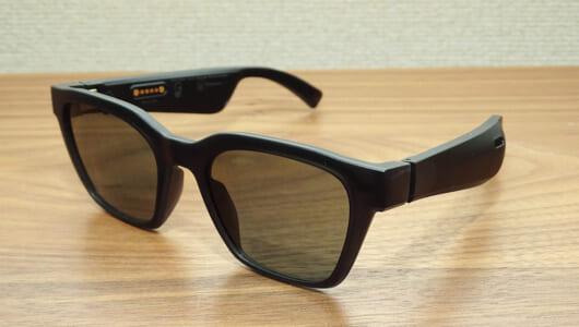 オーディオ業界に新風を巻き起こすか! ボーズのサングラス型スピーカー「Bose Frames」超濃厚レビュー