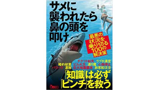サメの鼻を叩け! クマには話しかけろ! ――最悪の状況を乗り切るための解決策
