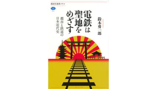 世界的にも珍しい「鉄道」が都市を作った日本——その根底には神社仏閣の存在があった