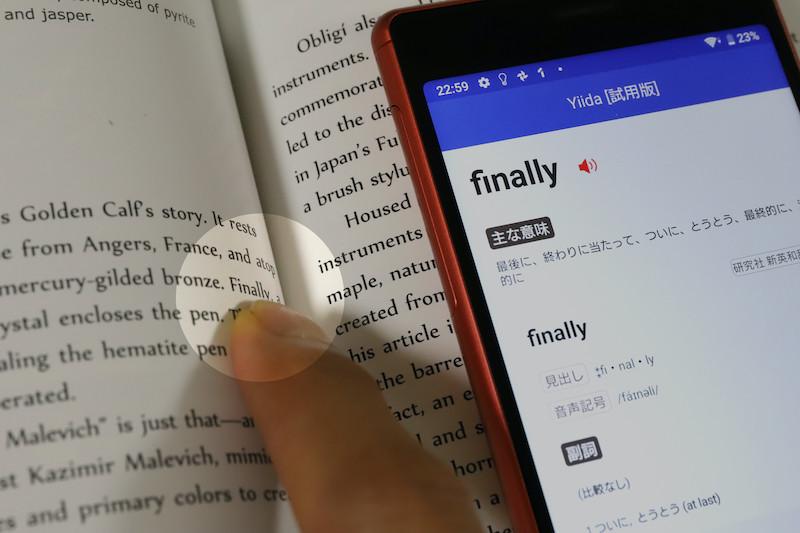 ↑ページの湾曲した位置に印刷された単語も、認識時間はかかったものの読み取れた