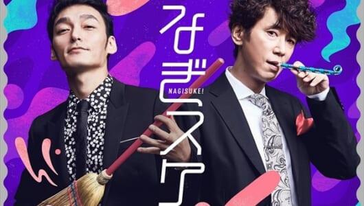 草彅剛×ユースケ新番組『なぎスケ!』配信決定!予告編も【コメント全文】
