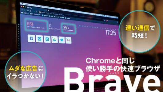 ムダな広告カットでサクサク! Chromiumベースの新ブラウザ「Brave」の通信パケット&時間節約力がすごい