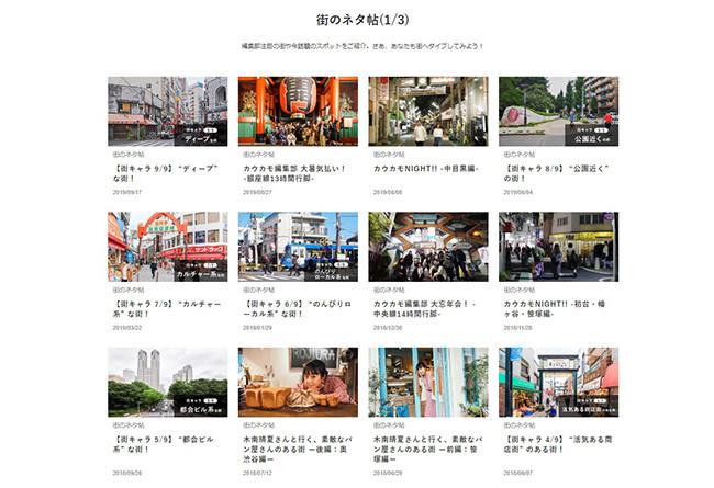 ↑特集「街のネタ帖」。さまざまな街の商店街や夜の顔など、住んだあとに体験しがちな街の様子を伝えている。(https://cowcamo.jp/magazine/column/category/街のネタ帖/)