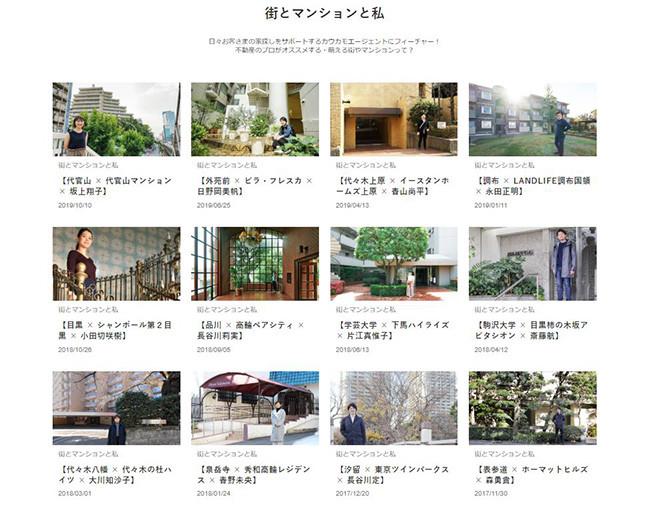 連載「街とマンションと私」(https://cowcamo.jp/magazine/column/category/街とマンションと私)