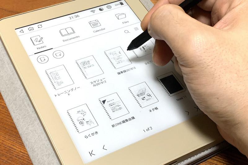 ↑「フリーノ」のトップメニュー画面。ここから既存のノート追記や新規ノート作成を選択する
