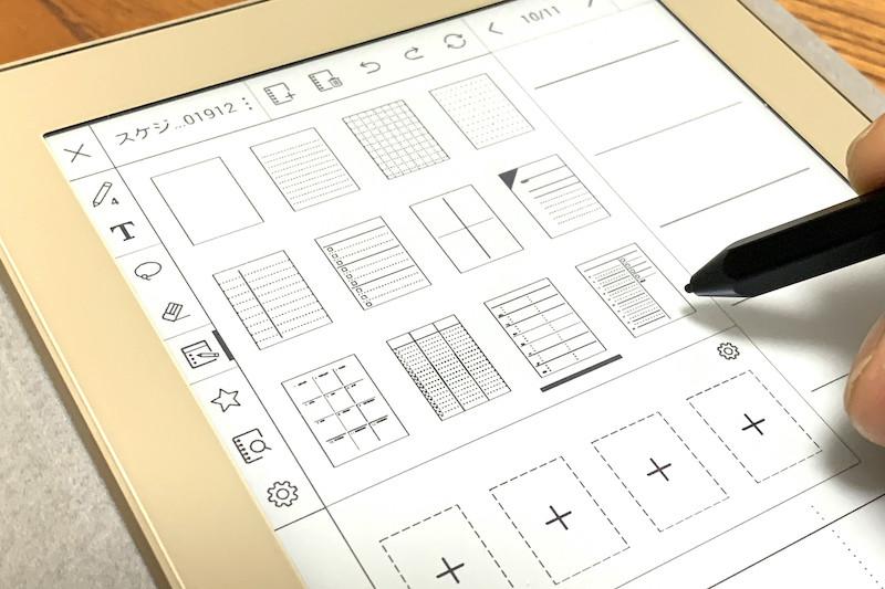 ↑初期状態では罫線タイプは横罫・方眼・スケジューラーなど12種類。自作のオリジナルも4種まで追加できる