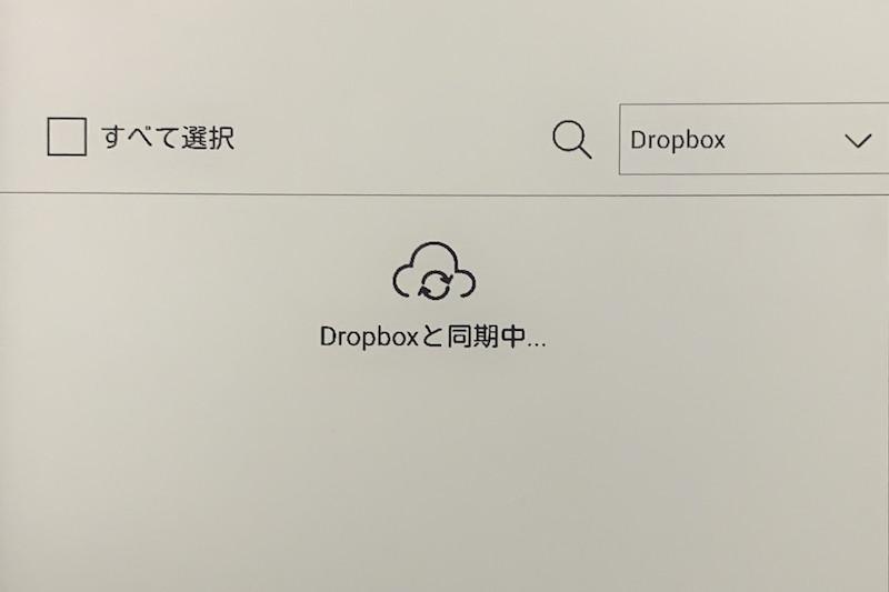 ↑Dropboxなどクラウドとの連携は、今後のデジタルノートには必須の機能と言えるだろう