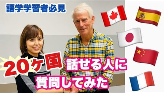 20言語以上を話せる凄い人に英語学習のコツを聞いてみた