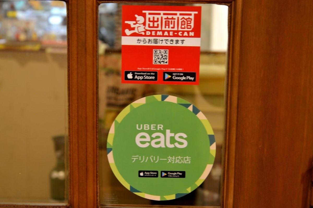 コロナで飲食店がすべき対策は?経営危機を乗り切る注目の方法も紹介!|Uber EATS|マーケティング|デジタルトランスフォーメーションを支援するはじめてのDX