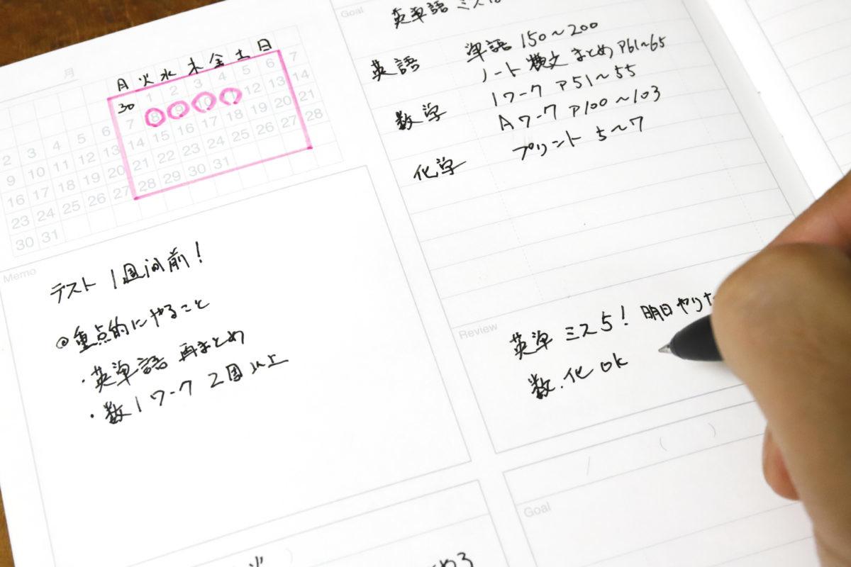 ↑東大王・伊沢氏の勉強ノウハウが注入された「勉強計画ノート」(学研ステイフル)