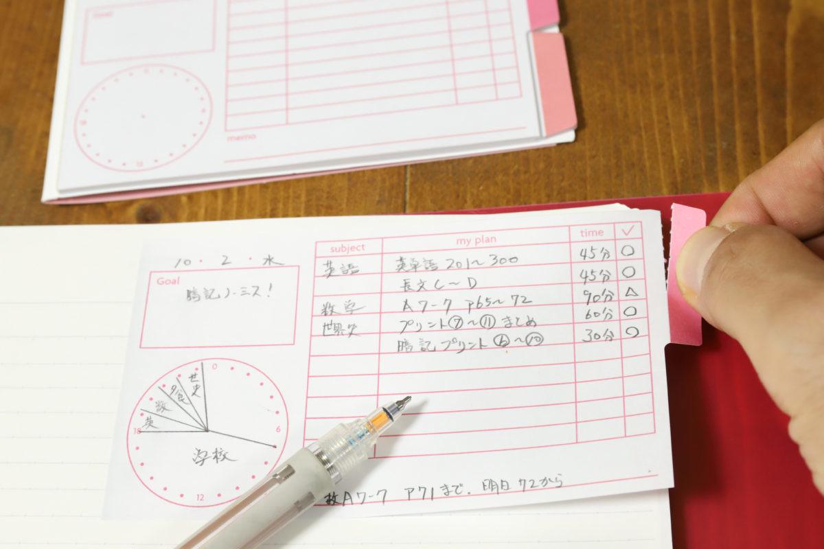 ↑ノートに勉強プランを貼って活用できる「プランナー付箋」(サンスター文具)
