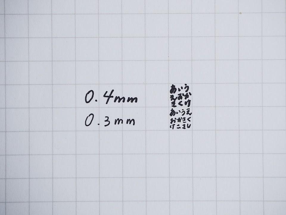 ↑0.3mmと極細だが、かすれずくっきりと書ける。5mm方眼の中にも文字が書き込めるほどの細字だ