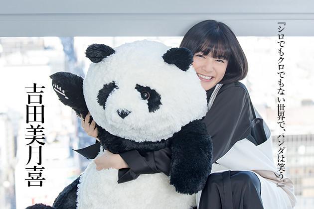 白でも黒でもない世界でパンダは笑う 曲