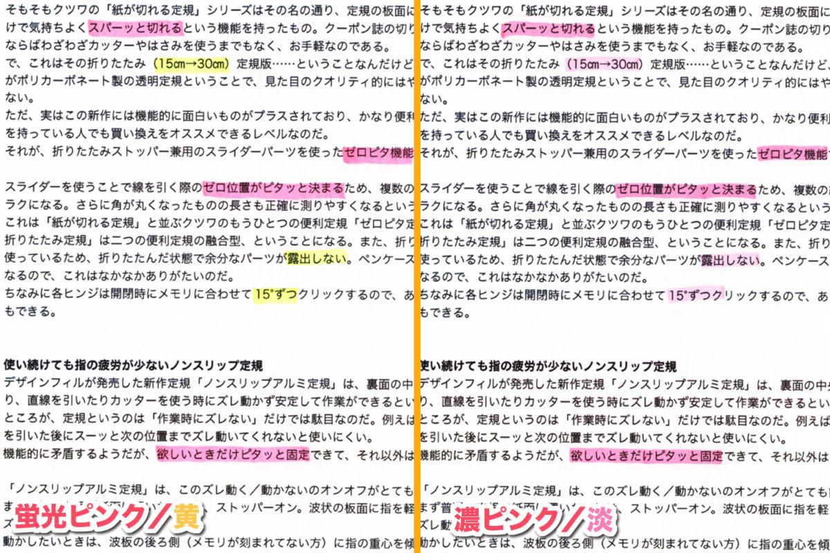 ↑ピンク/黄の2色塗り分けは、色のある部分に視線が引きずられがち。一方、濃淡塗り分けは比較的すんなりとマークされていない文字も読める。もちろん目も疲れにくい