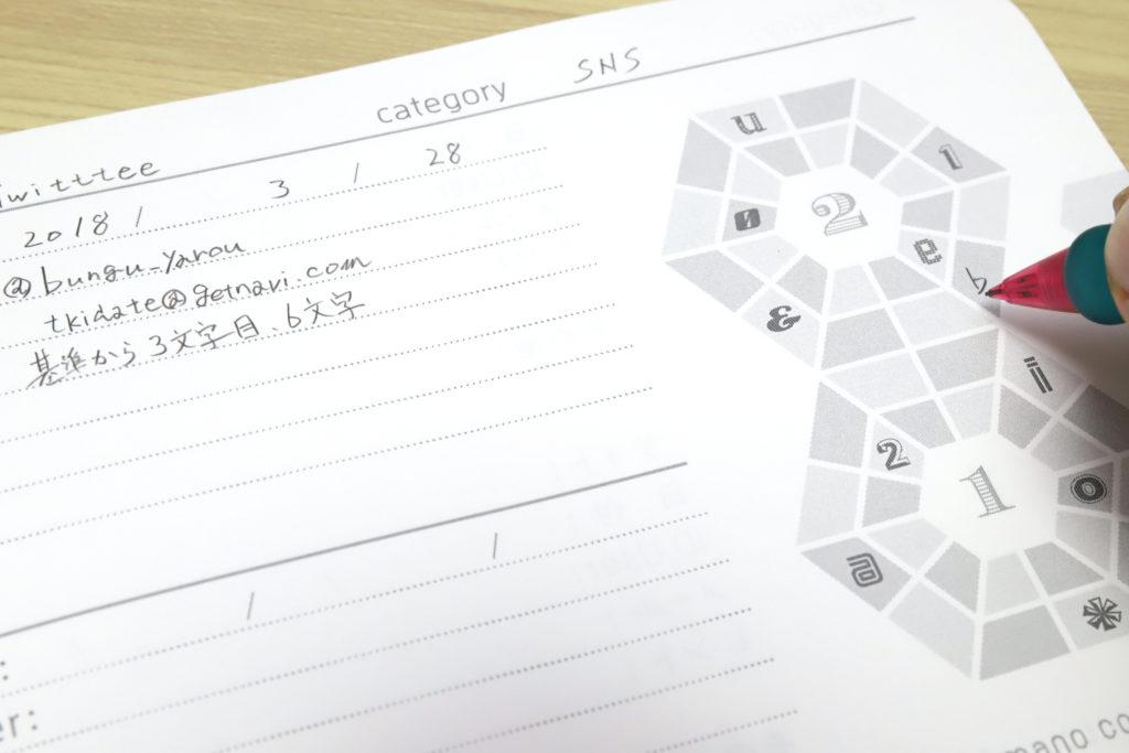 ↑この六角形のマスにパスワードを記入していく