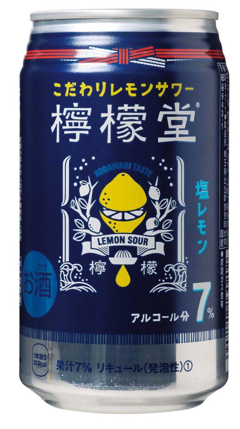 堂 レモン 檸檬 塩