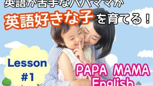 こんなときだから英語ができる子どもに育てる。「英語好きな子」に育てる5つの秘訣?