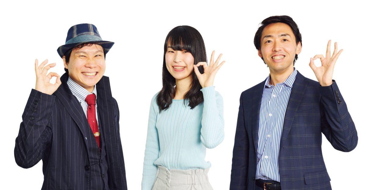 ↑右から、岩谷 翼さん・宮崎貴恵さん・鈴木智裕さん