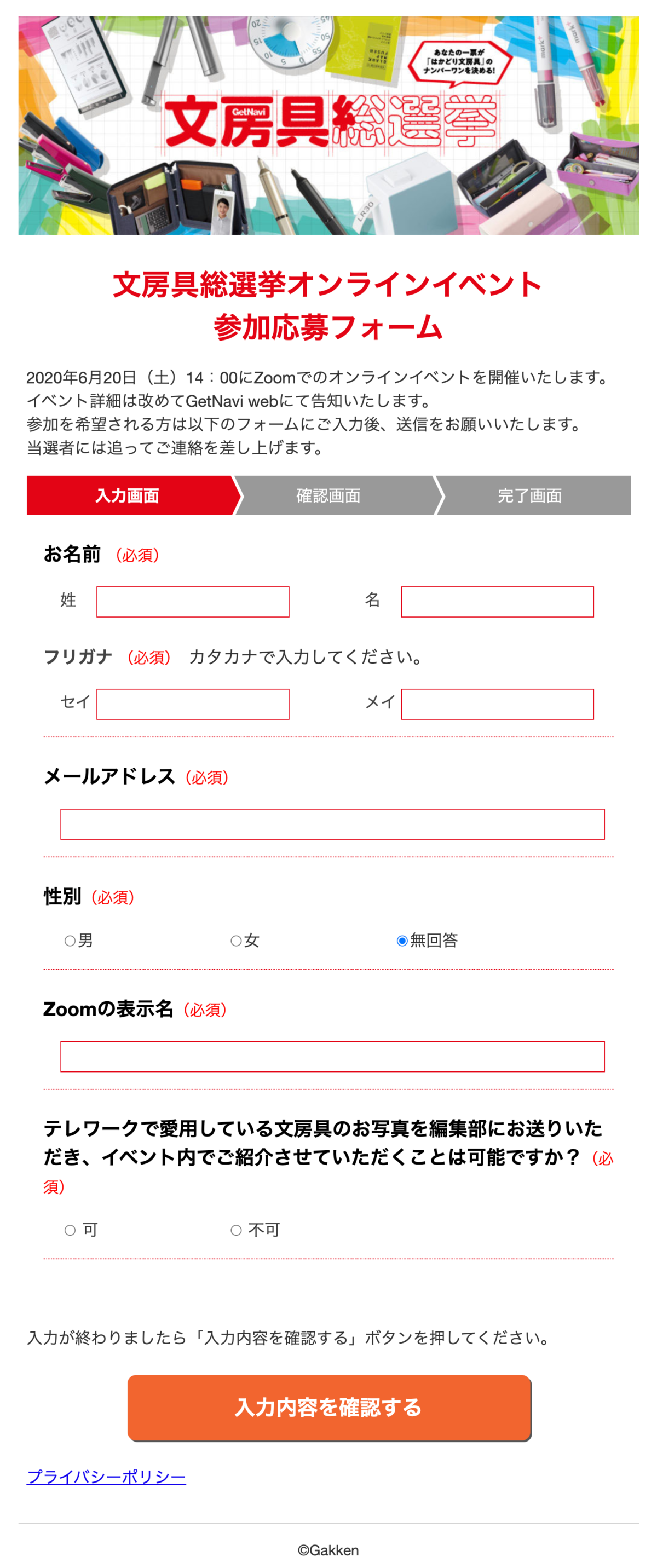 ↑応募フォーム。入力して「入力内容を確認する」ボタンを押してください。当選者には後日メールでご連絡するので、メールアドレスは正確に!