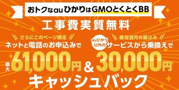auひかり・GMOとくとくBBのキャッシュバックキャンペーン