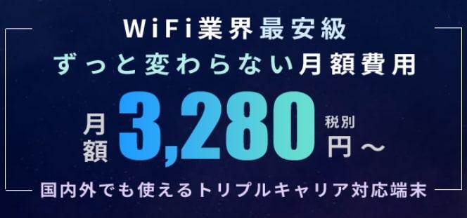 30日間全額返金のMugen WiFi